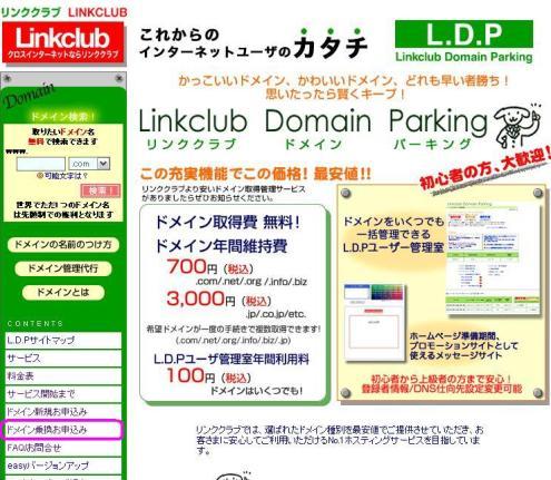 link_norikae02.JPG