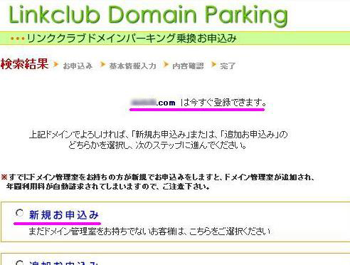 link_norikae05.JPG