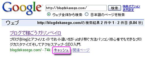 googlecache02