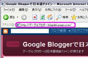 jpdomain_blogger.JPG