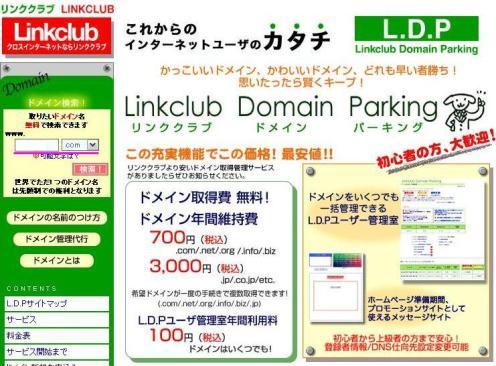 linkclub01.JPG